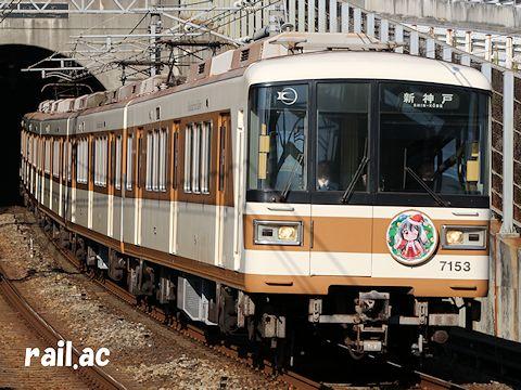 クリスマスヘッドマークを掲出する北神急行7153号車