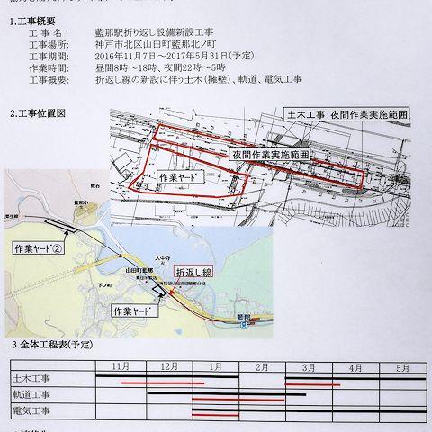 神鉄粟生線藍那駅付近の折り返し設備新設工事表示