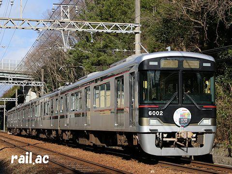 神戸開港150年ヘッドマークを掲出する6002号車