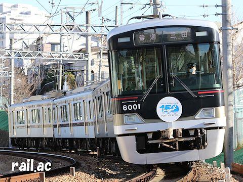 神戸開港150年ヘッドマークを掲出する6001号車