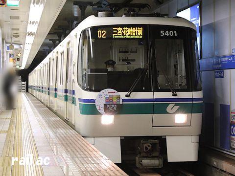 神戸開港150年ヘッドマークを掲出する神戸市交 海岸線 5401号車