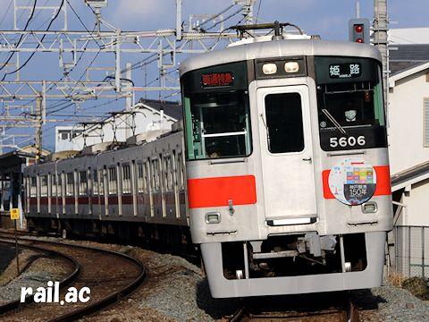 神戸開港150年ヘッドマークを掲出する山陽電鉄5000系5606号車