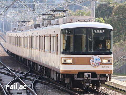 神戸開港150年ヘッドマークを掲出する北神急行7000系