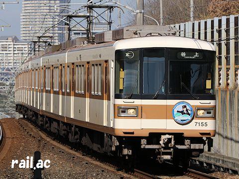 つなげて!全国鉄道むすめ巡りヘッドマークを掲出する北神急行7155号車