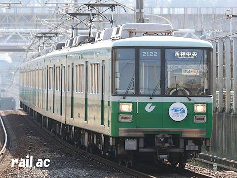神戸開港150年ヘッドマークを掲出する神戸市交 西神・山手線 2122号車