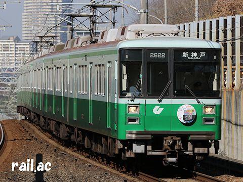 神戸開港150年ヘッドマークを掲出する神戸市交 西神・山手線 2622号車