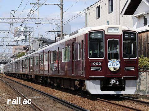 阪神競馬場「大阪杯」ヘッドマークを掲出する1000×8R