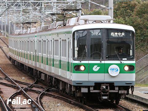 神戸開港150年ヘッドマークを掲出する神戸市交 西神・山手線 3124号車
