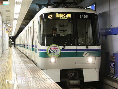 神戸市営交通100周年ヘッドマークを掲出する海岸線5000系