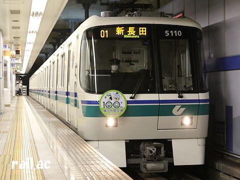 神戸市営交通100周年ヘッドマークマスコットバージョンを掲出する海岸線5000系5110F