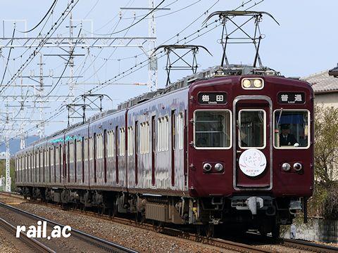 阪急・嵐電 西院駅結節ヘッドマークを掲出する5311F