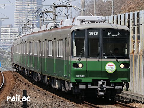 神戸市電カラーを纏った3000系3126F
