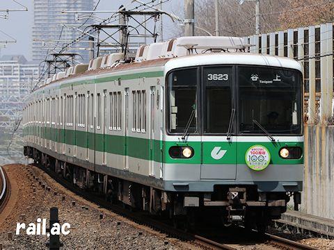 神戸市営交通100周年ヘッドマークを掲出する西神・山手線3000系
