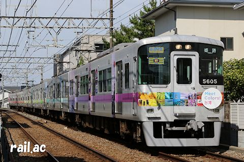 Meet Colors! 台湾 ラッピングの山陽5010F 姫路方