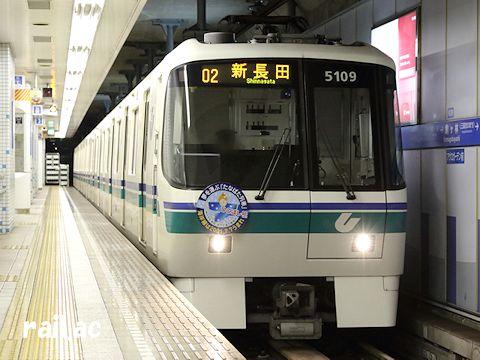 神戸市交通局 海岸線 たなばた列車 ひこぼし号 5109F