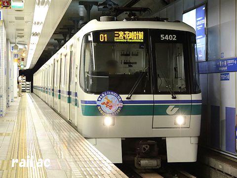 神戸市交通局 海岸線 たなばた列車 おりひめ号 5102F
