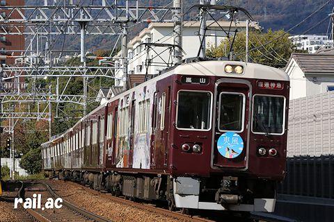 阪急神戸線わたせせいぞう氏観光スポットイラストラッピング列車7017×6R「ヘッドマーク爽風(kaze)」