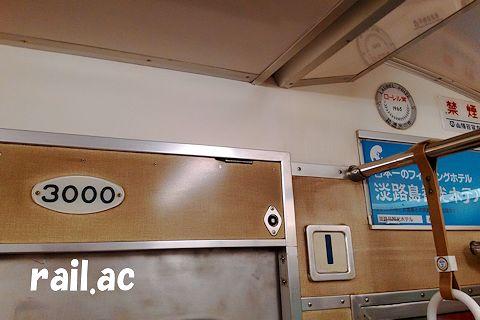 山陽3000号車ローレル賞プレート