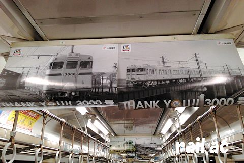 吊り広告は往年の3000Fの姿