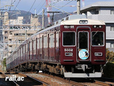 阪神競馬場 朝日杯フューチュリティステークスヘッドマークを掲出している5002F