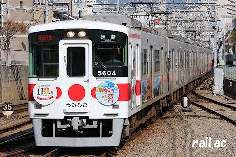 ラッピングトレイン 山陽電車創立110 周年記念号 5604号車 うみひこ