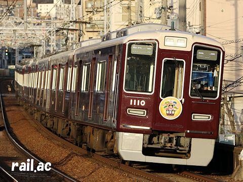 阪急沿線西国七福神ヘッドマークを掲出する1010×8R