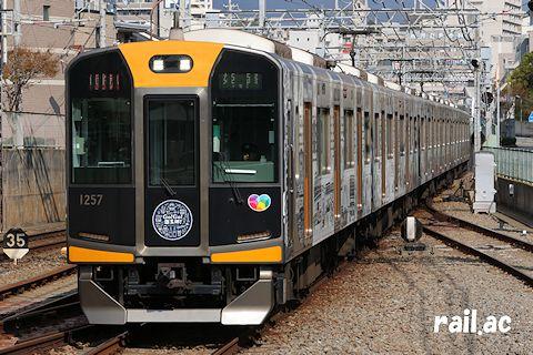 阪神電車1207F ラッピングトレイン Go!Go!灘五郷!