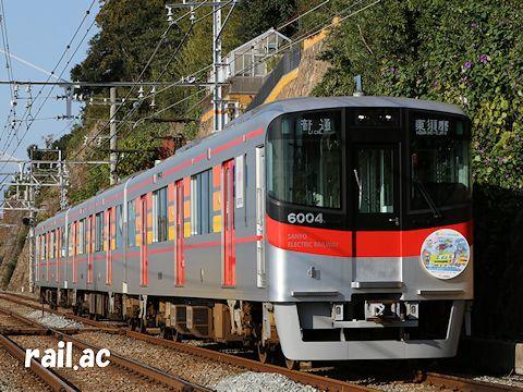 山陽創立110周年記念絵画コンクール「行こう!!ミライ電車」作品展示列車6004F