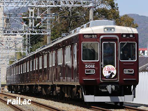 阪神競馬場「大阪杯」ヘッドマークを掲出する5012×6R