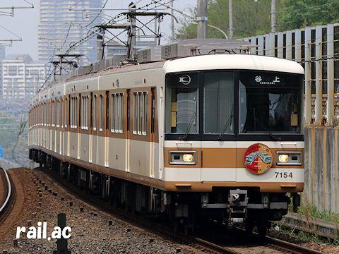 北神急行電鉄開通30周年と神戸電鉄開通90周年のコラボイラストヘッドマークを掲出する北神急行7000系