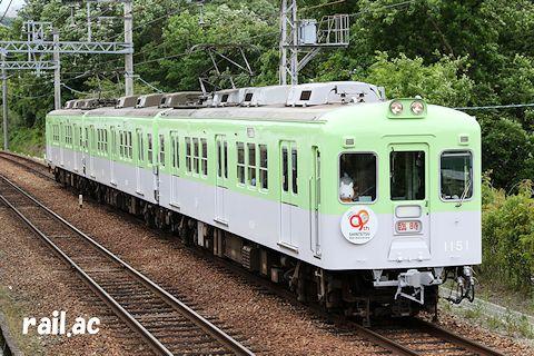 神戸電鉄90周年記念メモリアルトレイン第1弾1152F