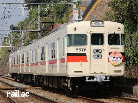 神戸高速線開通50周年記念ヘッドマークを掲出する山陽3000系3012号車