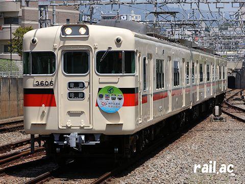 神戸高速線開通50周年記念ヘッドマークを掲出する山陽3000系3606号車