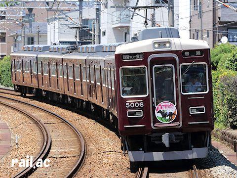 阪神競馬場宝塚記念2018年ヘッドマーク5006×6R