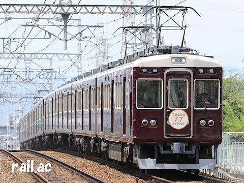阪急宝塚線ダイヤ改正ヘッドマーク付6000×8R