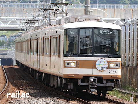 兵庫県政150周年記念まちキャラパークヘッドマークを掲出する北神急行7000系