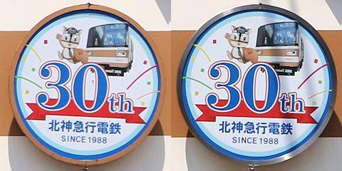 北神急行電鉄開業30周年記念ヘッドマーク