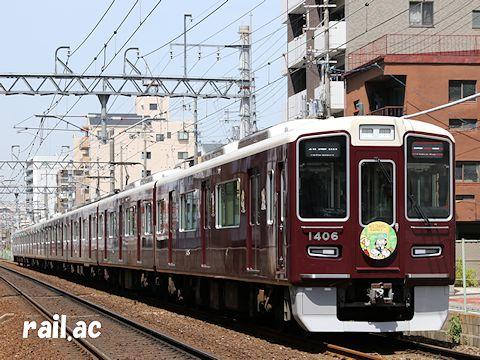 スヌーピー&フレンズ号京都線1306×8R京都方