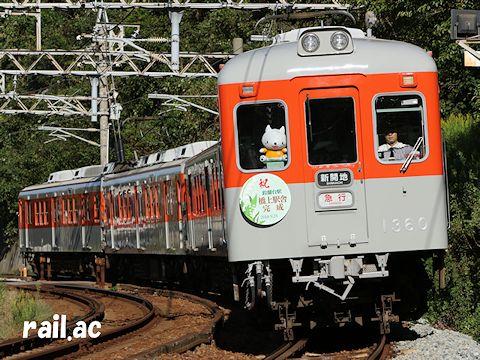 鈴蘭台駅橋上駅舎完成ヘッドマークを掲出する神鉄1360F