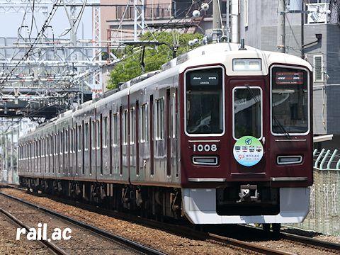 神戸高速線開通50周年記念ヘッドマークを掲出する阪急1000系1008号車
