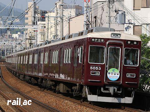 神戸高速線開通50周年記念ヘッドマークを掲出する阪急5000系5053号車
