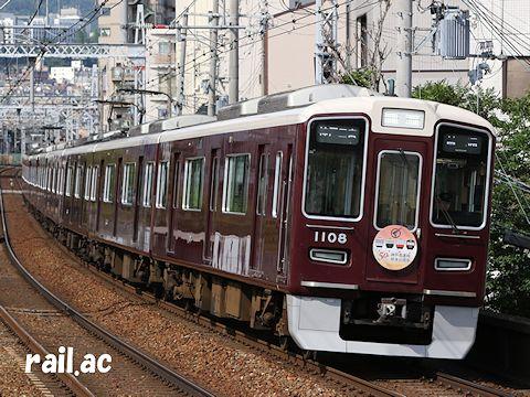 神戸高速線開通50周年記念ヘッドマークを掲出する阪急1000系1108号車