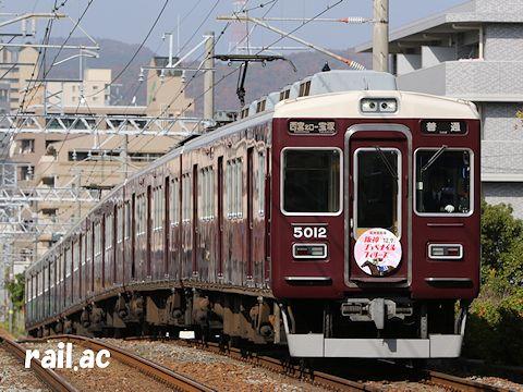 阪神競馬場 阪神ジュベナイルフィリーズヘッドマークを掲出している5012F