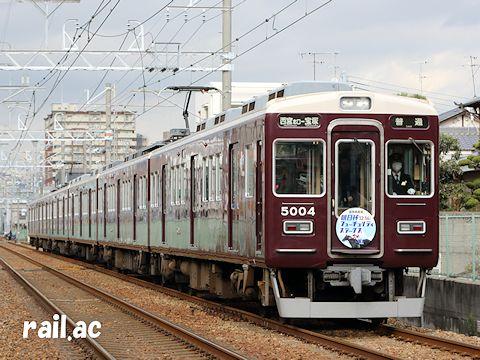 阪神競馬場 朝日杯フューチュリティステークスヘッドマークを掲出している5004F