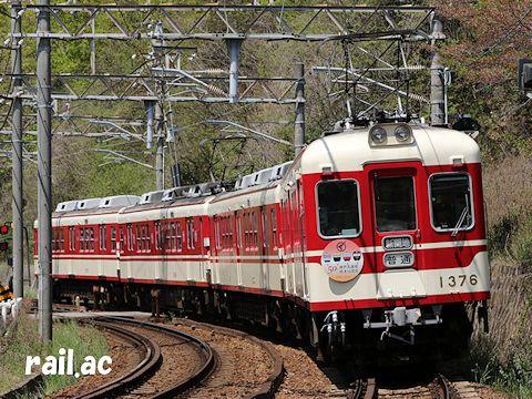 神戸高速線開通50周年記念ヘッドマークを掲出する神戸電鉄1000系1370形1376号車