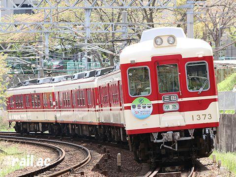神戸高速線開通50周年記念ヘッドマークを掲出する神戸電鉄1000系1370形1373号車