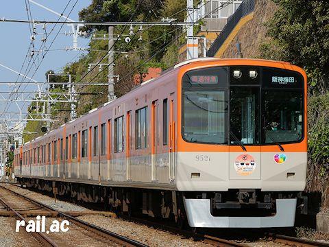 神戸高速線開通50周年記念ヘッドマークを掲出する阪神9300系9501号車