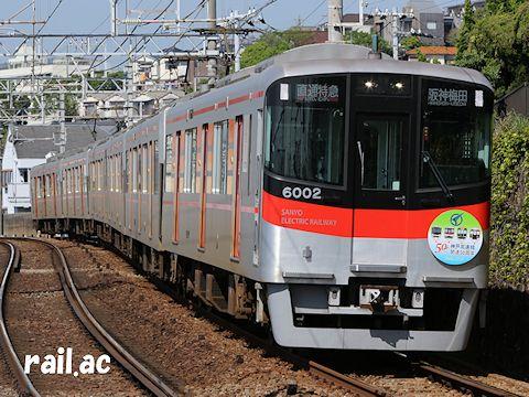 神戸高速線開通50周年記念ヘッドマークを掲出する山陽6000系6002号車
