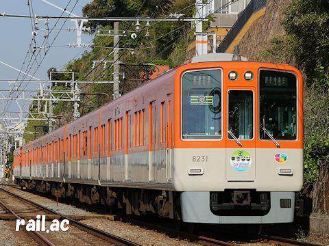 神戸高速線開通50周年記念ヘッドマークを掲出する阪神8000系8231号車