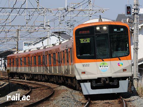 神戸高速線開通50周年記念ヘッドマークを掲出する阪神9300系9502号車